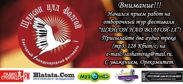 """Международный Фестиваль """"Шансон над Волгой"""" 18 октября 2014 года"""