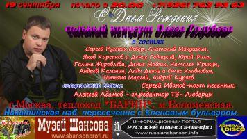 Сольный концерт Олега Голубева 19 сентября 2014 года