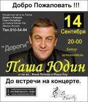 Паша Юдин 14 сентября 2014 года