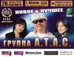 Группа «А.Т.А.С.» Новое и лучшее 26 сентября 2014 года
