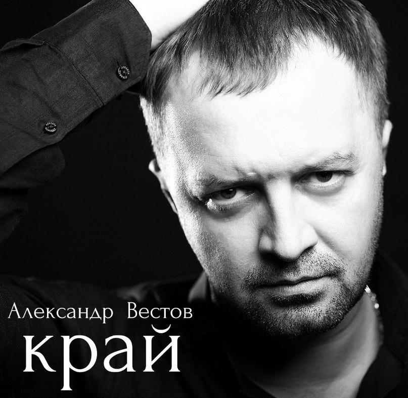 Новый альбом Александра Вестова «Край» 2014 9 сентября 2014 года