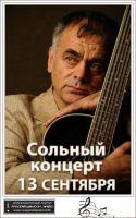 Владимир Мирза. Юбилейный концерт 13 сентября 2014 года