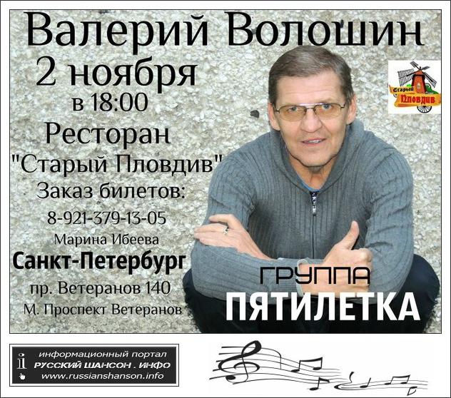Владимир Волошин и группа «Пятилетка» 2 ноября 2014 года