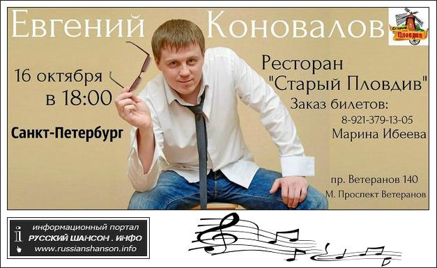 Евгений Коновалов 16 октября 2014 года