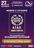 Группа «А.Т.А.С.» Новое и лучшее 27 сентября 2014 года