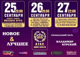 Группа «А.Т.А.С.» Новое и лучшее 25 сентября 2014 года