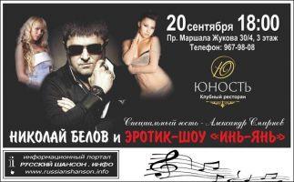 Николай Белов 20 сентября 2014 года