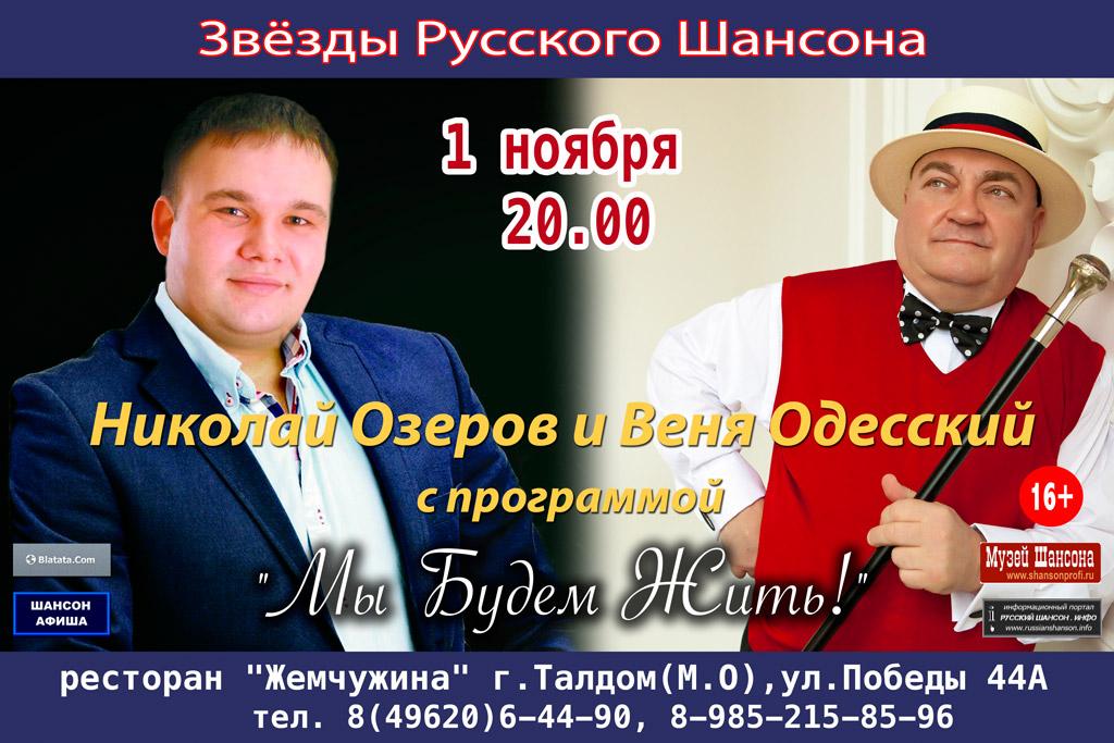 Николай Озеров и Веня Одесский с программой «Мы будем жить!» 1 ноября 2014 года