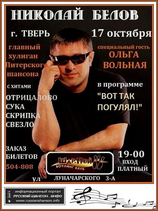 Николай Белов 17 октября 2014 года