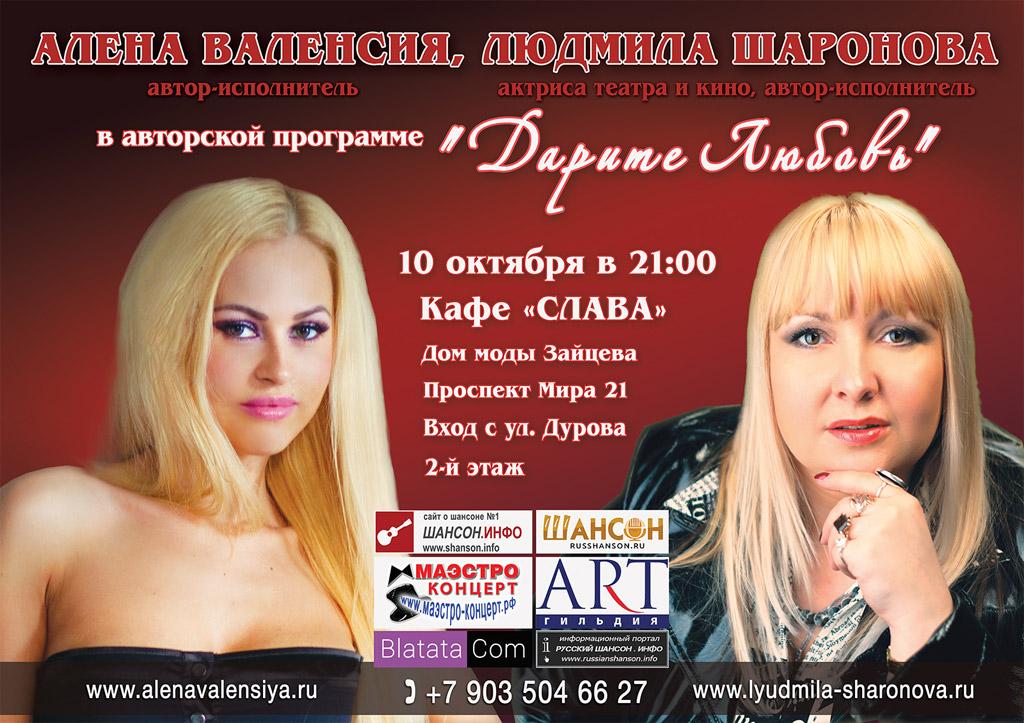 Алена Валенсия, Людмила Шаронова в авторской программе «Дарите любовь» 10 октября 2014 года