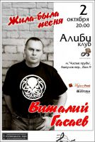 Виталий Гасаев «Жила-была песня» 2 октября 2014 года
