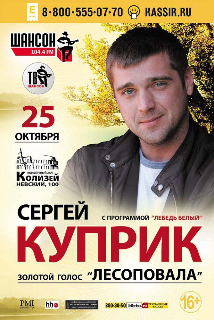 Сергей Куприк с  программой «Лебедь Белый» 25 октября 2014 года