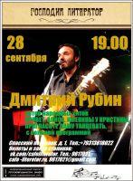 Дмитрий Рубин 28 сентября 2014 года
