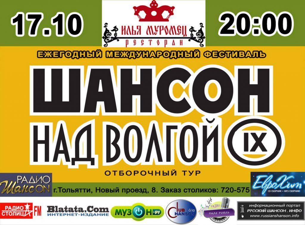 Отборочный тур «Шансон над Волгой-IX» 17 октября 2014 года