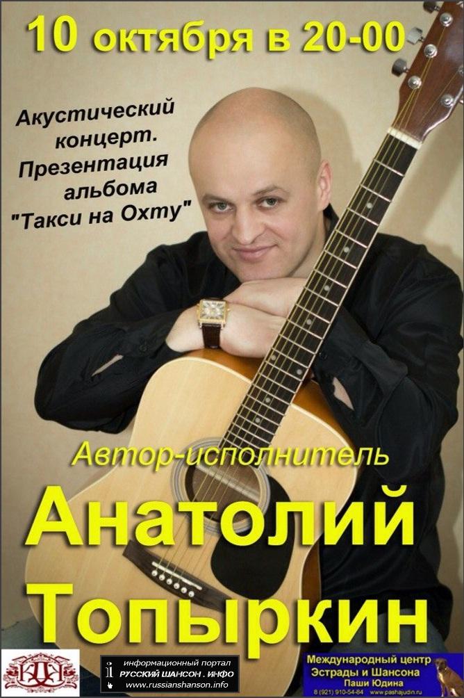 Анатолий Топыркин 10 октября 2014 года