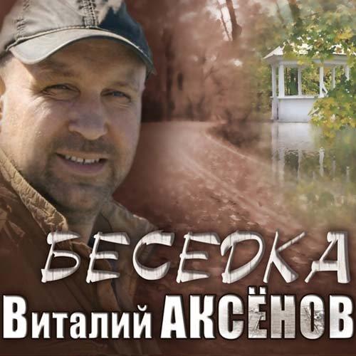 Новый альбом Виталия Аксенова «Беседка» 2014 30 сентября 2014 года