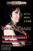 Юлия Голос 29 ноября 2014 года