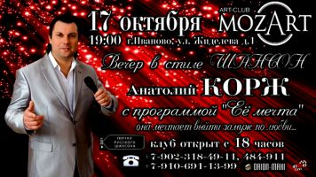 Анатолий Корж с программой «Её мечта» 17 октября 2014 года