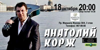 Анатолий Корж 18 октября 2014 года