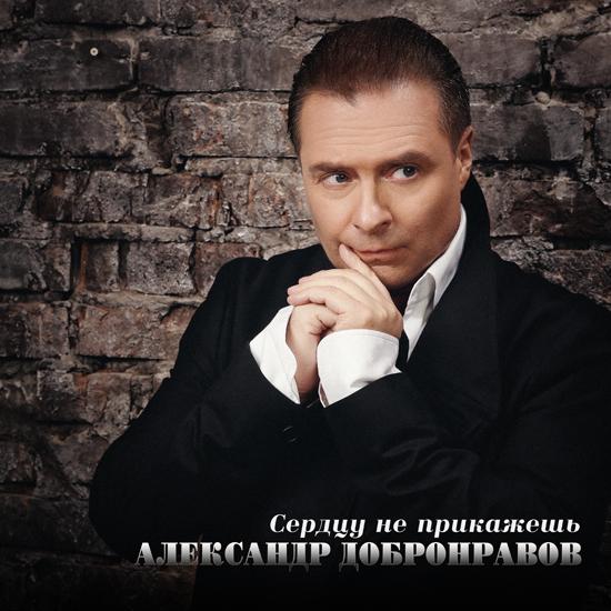 Александр Добронравов представил «Сердцу не прикажешь» 6 октября 2014 года