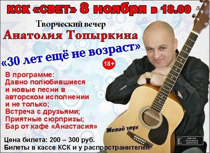 Анатолий Топыркин 8 ноября 2014 года