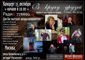 Концерт «В кругу друзей» 25 октября 2014 года