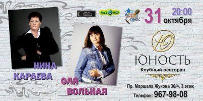 Совместный концерт Нины Караевой и Оли Вольной 31 октября 2014 года