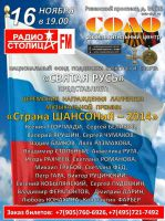 Ежегодная музыкальная премия «Страна ШАНСОНиЯ» 16 ноября 2014 года