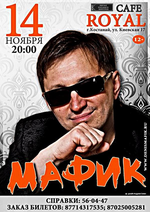 Денис Мафик 14 ноября 2014 года