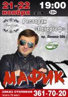 Денис Мафик 21 ноября 2014 года