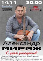 Александр Мираж концерт в День рождения! 14 ноября 2014 года