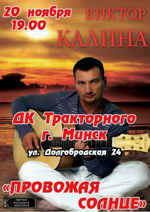Виктор Калина с программой  «Провожая солнце» 20 ноября 2014 года