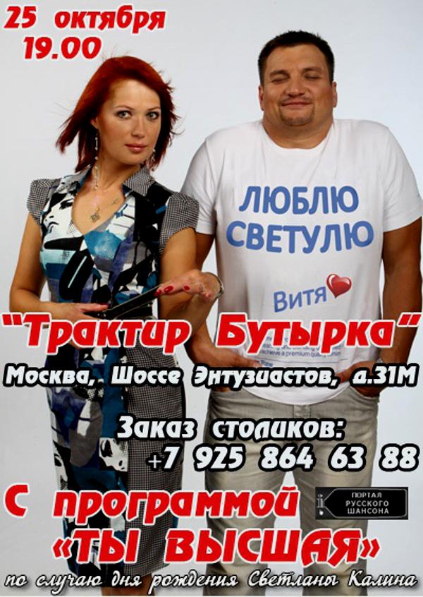 Виктор Калина с программой «ТЫ ВЫСШАЯ» 25 октября 2014 года