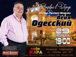 Веня Одесский 29 ноября 2014 года