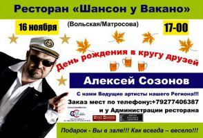 Алексей Созонов 16 ноября 2014 года