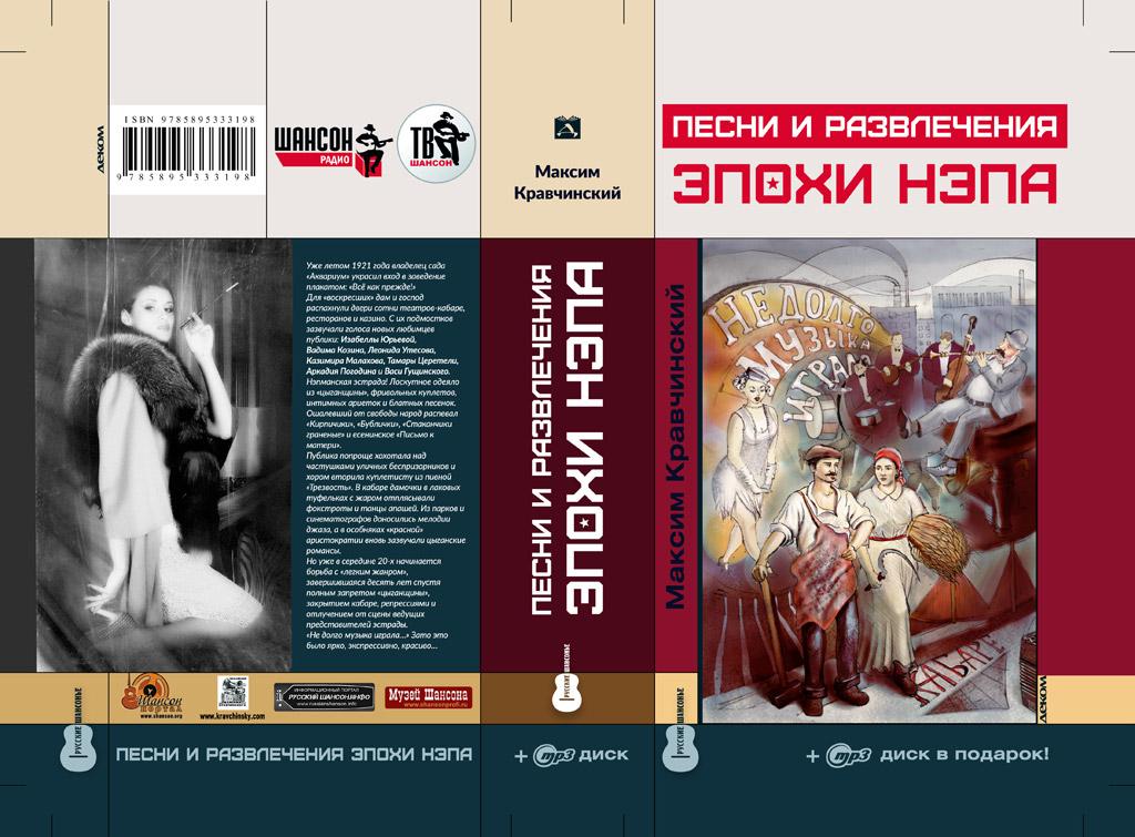Новая книга Максима Кравчинского «Песни и развлечения эпохи НЭПа» 2014 25 октября 2014 года