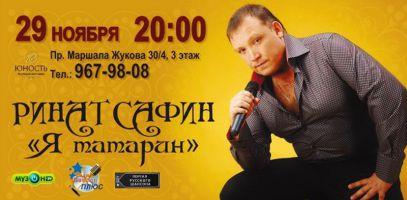 Ринат Сафин с программой «Я татарин» 29 ноября 2014 года