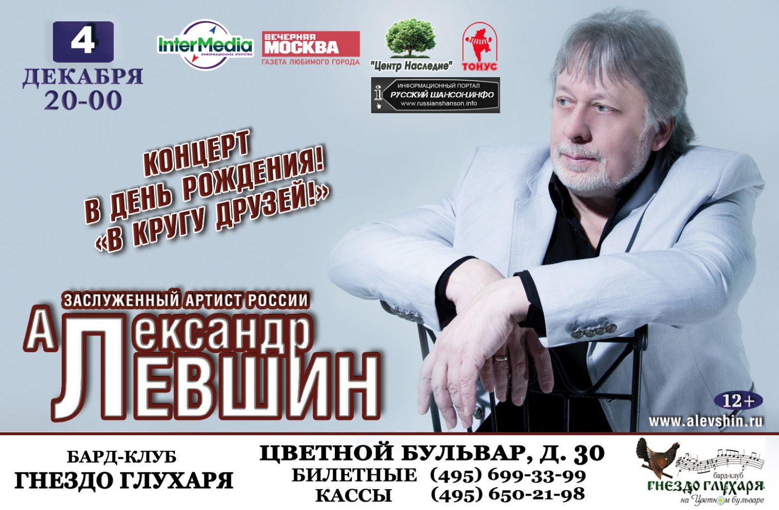 Александр Левшин концерт в день рождения «В кругу друзей» 4 декабря 2014 года