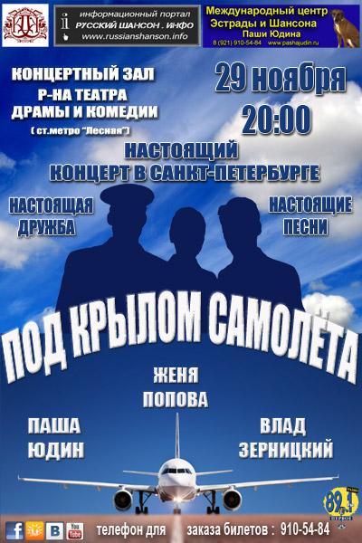 Концерт настоящих друзей в Санкт-Петербурге 29 ноября 2014 года
