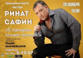 Ринат Сафин с программой «Я, татарин, человек простой!» 20 ноября 2014 года