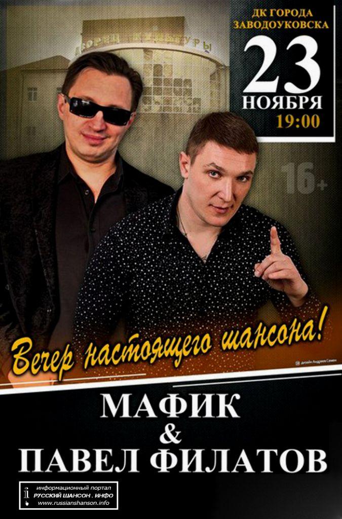 Мафик & Павел Филатов 23 ноября 2014 года