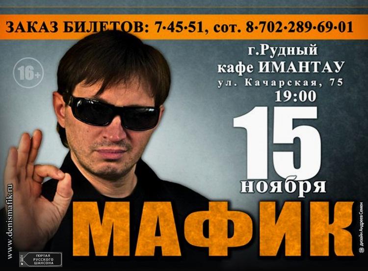 Денис Мафик 15 ноября 2014 года