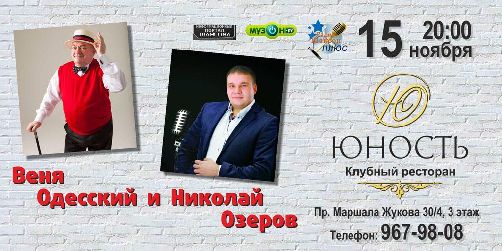 Веня Одесский и Николай Озеров 15 ноября 2014 года