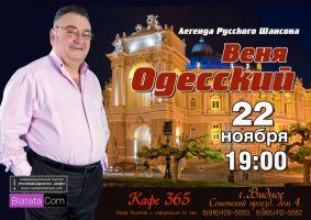 Веня Одесский 22 ноября 2014 года