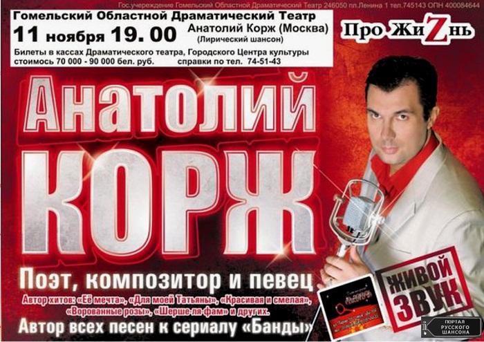 Анатолий Корж 11 ноября 2014 года