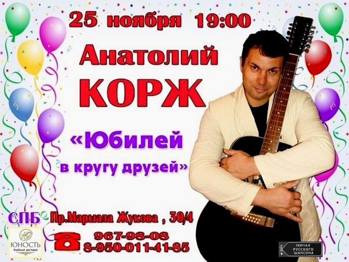 Анатолий Корж с программой «Юбилей в кругу друзей» 25 ноября 2014 года
