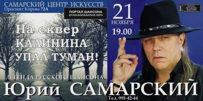 Юрий Самарский 21 ноября 2014 года