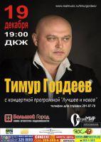 Тимур Гордеев с программой «Лучшее и новое» 19 декабря 2014 года