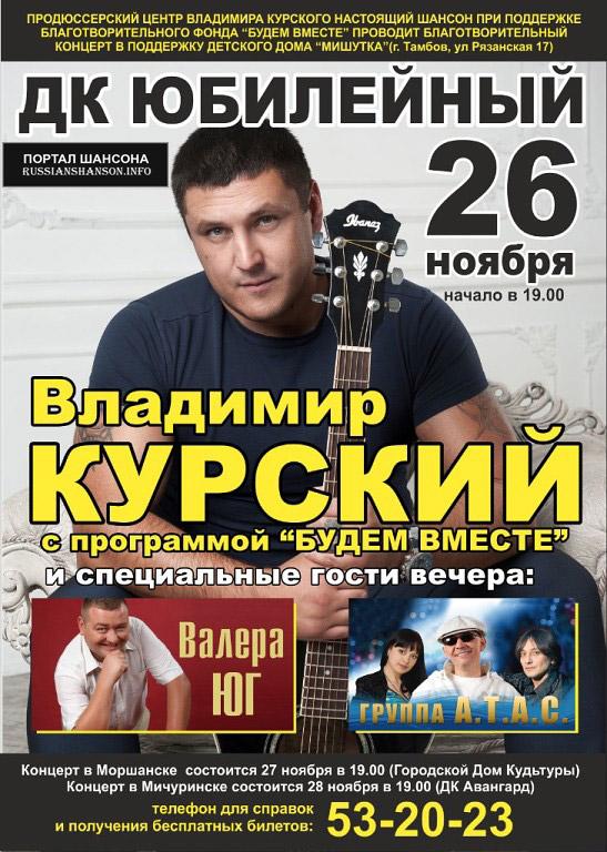 Владимир Курский с программой «Будем вместе» 26 ноября 2014 года