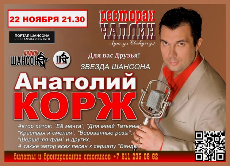 Анатолий Корж 22 ноября 2014 года